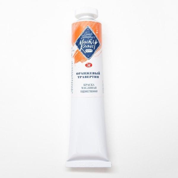 Мастер класс масло 46мл оранжевая ткань хлопок с эластаном купить оптом